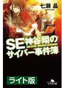 SE神谷翔のサイバー事件簿 <ライト版>(幻冬舎文庫)