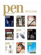 Pen無料ダイジェスト版(Pen)