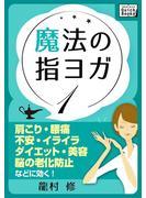 魔法の指ヨガ (1)(impress QuickBooks)