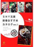 SHY文庫 新春おすすめカタログver.(1)シチュエーション推 【無料】(SHY文庫)