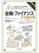 カール教授のビジネス集中講義(4) 金融・ファイナンス 立ち読み版