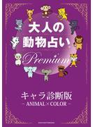 大人の動物占い Premium【分冊版 キャラ診断版】