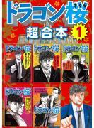 【期間限定 無料】ドラゴン桜 超合本版(1)