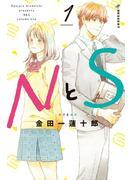 【期間限定 無料】NとS(1)