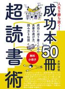 【無料小冊子】人生を勝ち抜く! 「成功本」50冊 超読書術