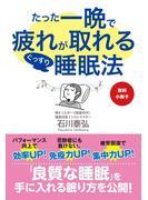 【無料小冊子】たった一晩で疲れが取れるぐっすり睡眠法