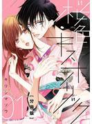 【期間限定 無料】桜色キスホリック 分冊版(1)