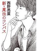 【先行無料配信】  新・魔法のコンパス(角川文庫)