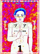 【期間限定 無料】[poor] (プア)ゼラニウムの誘惑 1巻