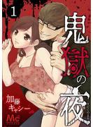 鬼獄の夜 1(マーガレットコミックスDIGITAL)