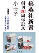 集英社新書創刊20周年記念小冊子(試し読み付)(集英社新書)