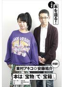 小説現代 3月号『大特集 本を造る!』(小説現代)