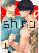 shino(上)1(分冊版)(エクレア文庫プチ)