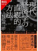 【無料お試し版】現代経済学の直観的方法