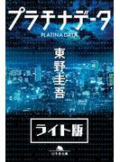 プラチナデータ<ライト版>(幻冬舎文庫)