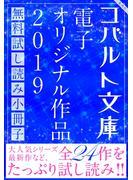 コバルト文庫 電子オリジナル作品 無料試し読み集 2019(コバルト文庫)