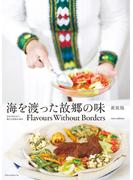 海を渡った故郷の味 新装版 Flavours Without Borders new edition【無料お試し版】(TWO VIRGINS)