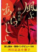 村山由佳最新刊『風よ あらしよ』刊行記念無料小冊子(集英社文芸単行本)