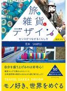旅と雑貨とデザインと【見本】(地球の歩き方BOOKS)