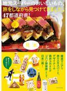 地元スーパーのおいしいもの、旅をしながら見つけてきました。47都道府県! 【見本】(地球の歩き方BOOKS)