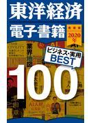 東洋経済 電子書籍ベスト100 2020年版(週刊東洋経済eビジネス新書)