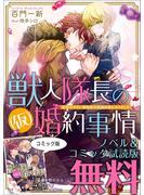 獣人隊長の(仮)婚約事情 ノベル&コミック試読版