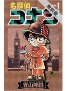 【期間限定 無料お試し版 閲覧期限2021年5月11日】名探偵コナン 1(少年サンデーコミックス)
