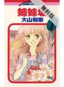 【期間限定 無料お試し版 閲覧期限2021年5月16日】姉妹坂 1(フラワーコミックス)