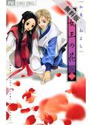 【期間限定 無料お試し版 閲覧期限2021年5月16日】女王の花 1(フラワーコミックス)
