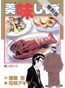【期間限定 無料お試し版 閲覧期限2021年5月17日】美味しんぼ 1(ビッグコミックス)