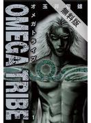 【期間限定 無料お試し版 閲覧期限2021年5月17日】OMEGA TRIBE 1(ビッグコミックス)