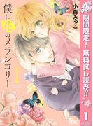 【期間限定無料配信】僕に花のメランコリー 1(マーガレットコミックスDIGITAL)