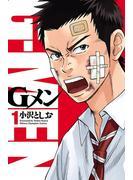 【期間限定 無料お試し版 閲覧期限2021年5月16日】Gメン 1(少年チャンピオン・コミックス)
