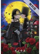 【期間限定 無料お試し版 閲覧期限2021年5月25日】死神坊ちゃんと黒メイド 1(サンデーうぇぶりコミックス)