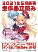 GA文庫&GAノベル2021年5月の新刊 全作品立読み(合本版)(GA文庫)