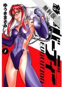 【期間限定 無料お試し版 閲覧期限2021年5月25日】鉄腕バーディーEVOLUTION 1(ビッグコミックス)