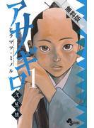 【期間限定 無料お試し版 閲覧期限2021年5月25日】アサギロ~浅葱狼~ 1(ゲッサン少年サンデーコミックス)