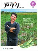 アグリふくおか Vol.31