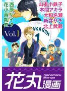 【期間限定 無料お試し版 閲覧期限2021年10月31日】花丸漫画 Vol.1(花丸漫画)