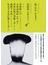 日本文学全集 10 能・狂言