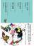 日本文学全集 11 好色一代男