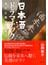 日本酒ドラマチック 進化と熱狂の時代(講談社の実用BOOK)