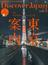 Discover Japan (ディスカバー・ジャパン) 2017年 05月号 [雑誌]