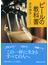 ビールの教科書(講談社学術文庫)