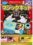 かんたんマジックキット 6種類の手品グッズであそべるペーパークラフト