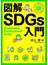 図解SDGs入門