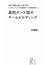 高校ダンス部のチームビルディング NHK「勝敗を越えた夏2020〜ドキュメント日本高校ダンス部選手権〜」(星海社新書)