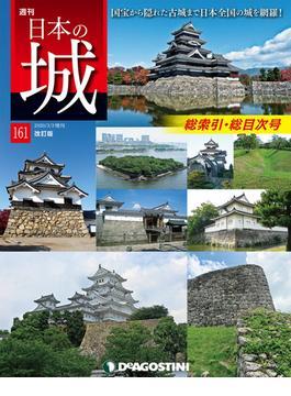 日本の城 改訂版