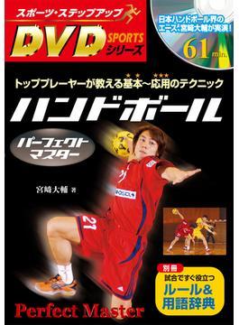 ハンドボールパーフェクトマスター <DVD無しバージョン>