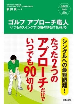 ゴルフ アプローチ職人 いつものスイングで10種の球を打ち分ける